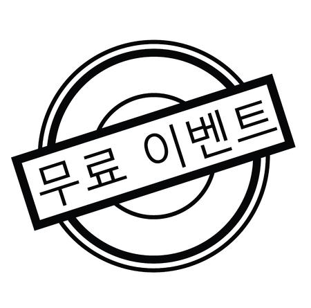 Timbre noir d'événement gratuit en langue coréenne. Signe, étiquette, autocollant