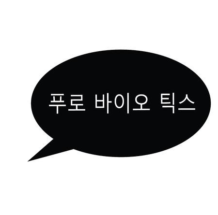 probiotics black stamp in korean language. Sign, label, sticker