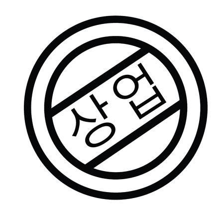 commercial black stamp in korean language. Sign, label, sticker