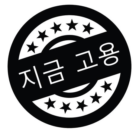 now hiring black stamp in korean language. Sign, label, sticker
