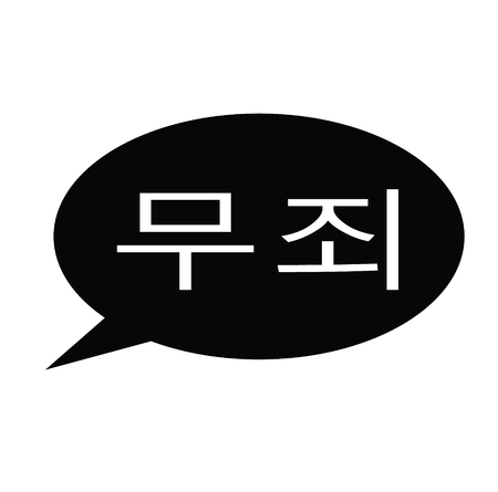 not guilty black stamp in korean language. Sign, label, sticker