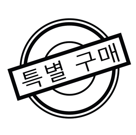 special buy black stamp in korean language. Sign, label, sticker