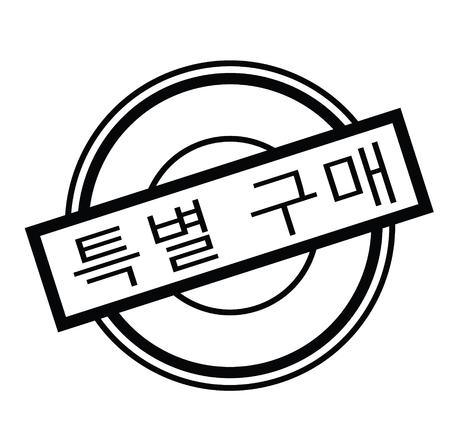 special buy black stamp in korean language. Sign, label, sticker