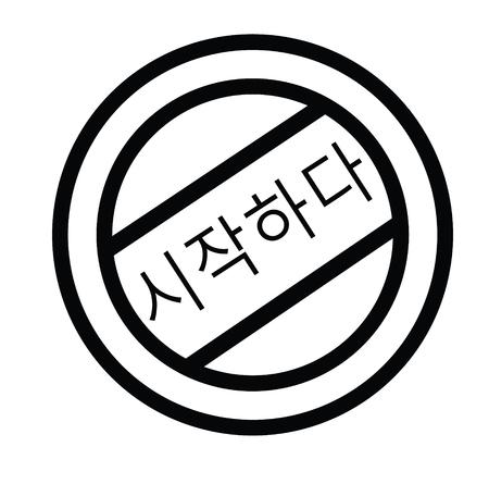 get started black stamp in korean language. Sign, label, sticker Vector Illustratie