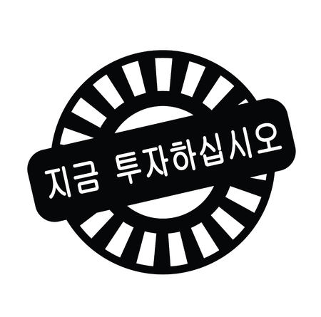 invest now black stamp in korean language. Sign, label, sticker
