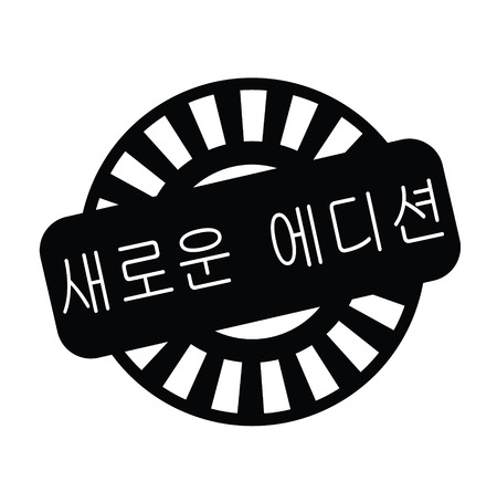 new edition black stamp in korean language. Sign, label, sticker
