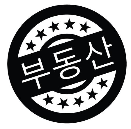 real estate black stamp in korean language. Sign, label, sticker