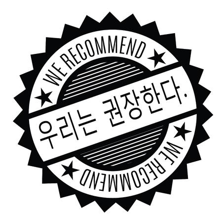 we recommend black stamp in korean language. Sign, label, sticker Illustration