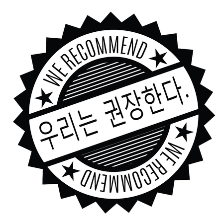 we recommend black stamp in korean language. Sign, label, sticker 일러스트