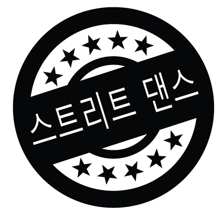 street dance black stamp in korean language. Sign, label, sticker