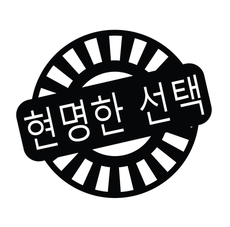 smart choice black stamp in korean language. Sign, label, sticker