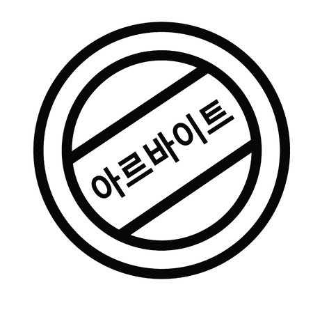 part time job black stamp in korean language. Sign, label, sticker. 일러스트