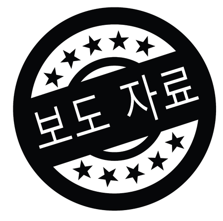 press release black stamp in korean language. Sign, label, sticker