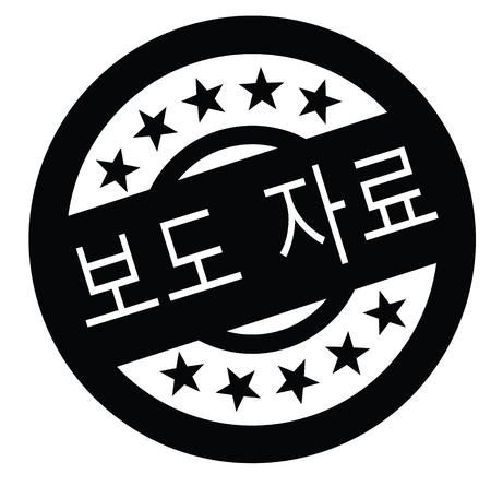 press release black stamp in korean language. Sign, label, sticker