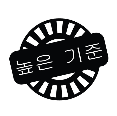 high standard black stamp in korean language. Sign, label, sticker