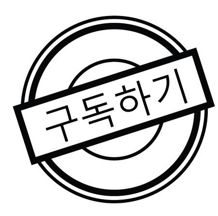 subscribe now black stamp in korean language. Sign, label, sticker Illustration