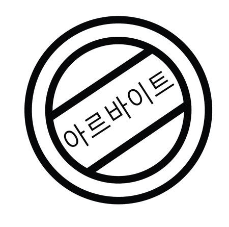 part time job black stamp in korean language. Sign, label, sticker. Vectores