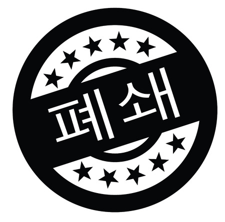 closure black stamp in korean language. Sign, label, sticker