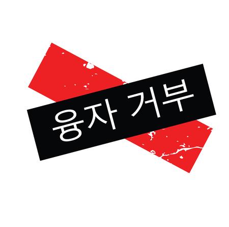 loan denied black stamp in korean language. Sign, label, sticker Banco de Imagens - 110434807