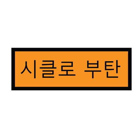 cyclobutane black stamp in korean language. Sign, label, sticker