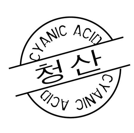 cyanic acid black stamp in korean language. Sign, label, sticker Ilustração