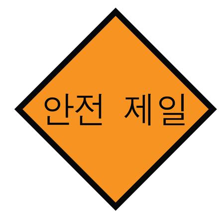 safety first black stamp in korean language. Sign, label, sticker Ilustrace