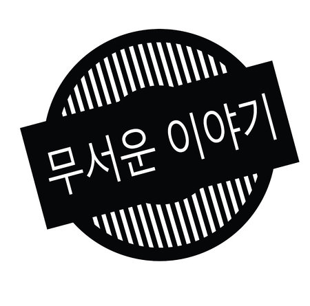 horror story black stamp in korean language. Sign, label, sticker
