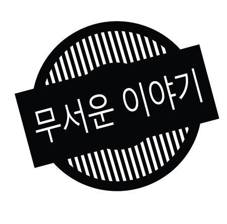 Horrorgeschichte schwarzer Stempel in koreanischer Sprache. Schild, Etikett, Aufkleber