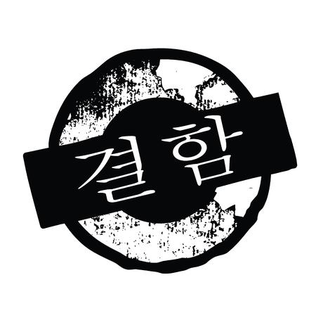 defect black stamp in korean language. Sign, label, sticker
