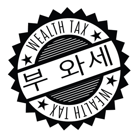 wealth tax black stamp in korean language. Sign, label, sticker  イラスト・ベクター素材