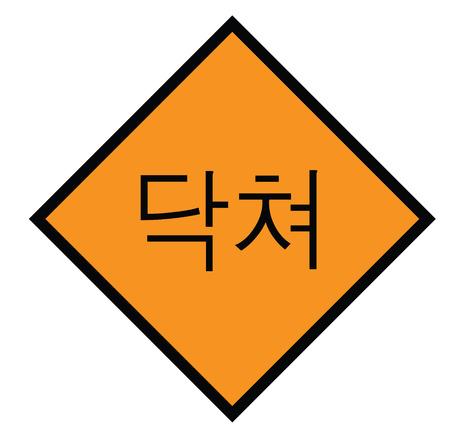shut up black stamp in korean language. Sign, label, sticker