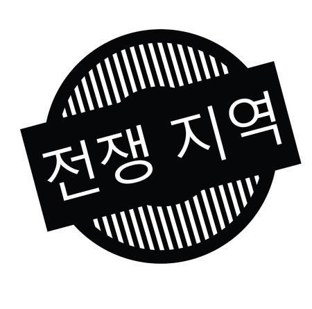 war zone black stamp in korean language. Sign, label, sticker