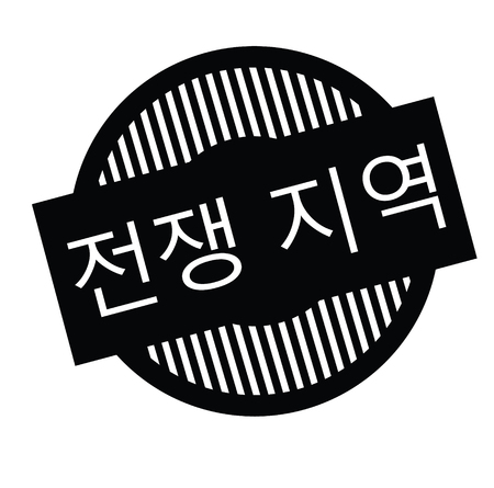 war zone black stamp in korean language. Sign, label, sticker
