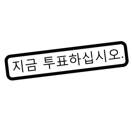 vote now black stamp in korean language. Sign, label, sticker