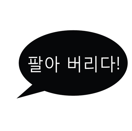 sell out black stamp in korean language. Sign, label, sticker