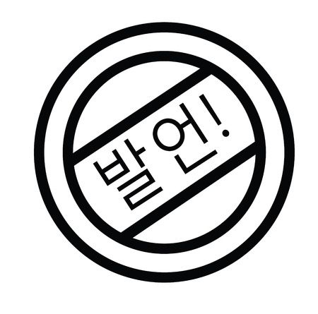 speak up black stamp in korean language. Sign, label, sticker Vettoriali
