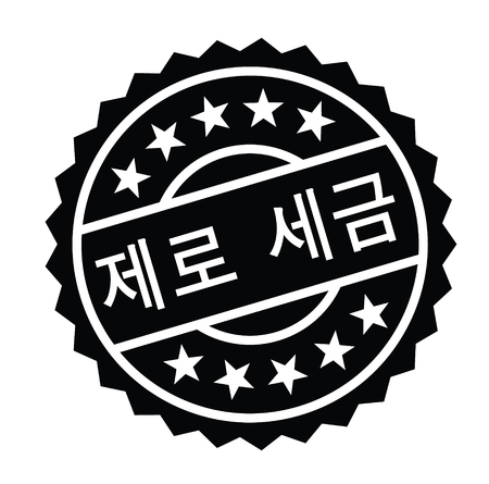zero tax black stamp in korean language. Sign, label, sticker Illustration