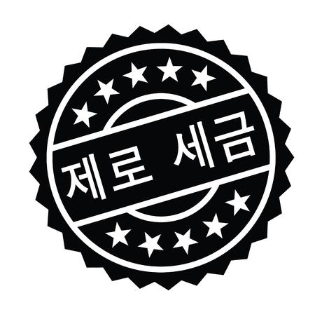 zero tax black stamp in korean language. Sign, label, sticker 向量圖像