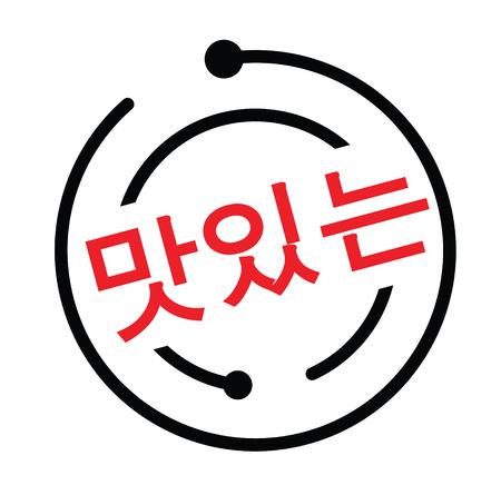 delicious black stamp in korean language. Sign, label, sticker