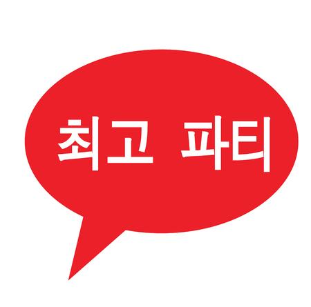 best party black stamp in korean language. Sign, label, sticker