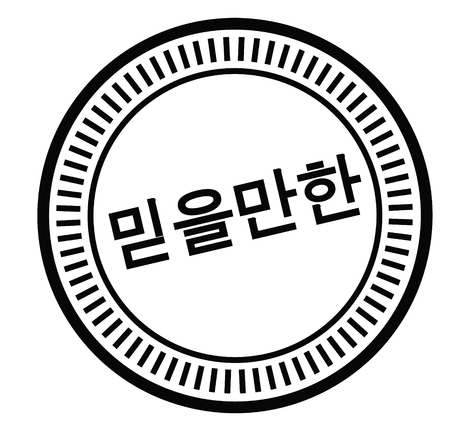 reliable black stamp in korean language. Sign, label, sticker