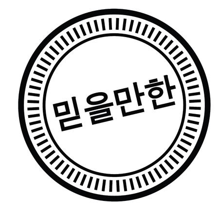 sello negro confiable en idioma coreano. Signo, etiqueta, pegatina Ilustración de vector