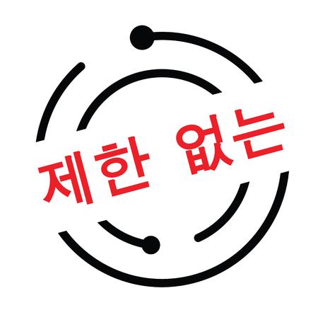 unlimited black stamp in korean language. Sign, label, sticker