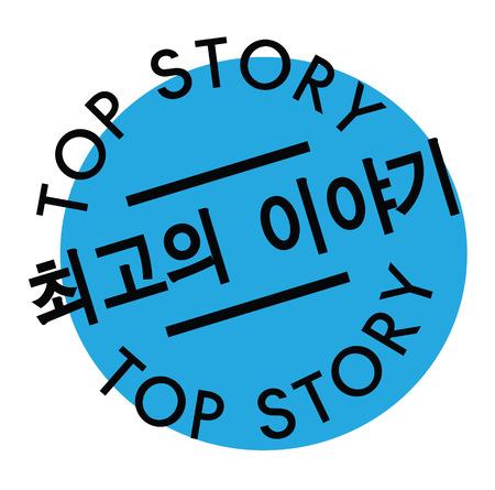 top story black stamp in korean language. Sign, label, sticker
