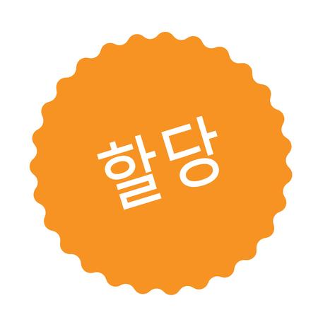 assignment stamp in korean language. Sign, label, sticker
