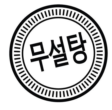 sugar free black stamp in korean language. Sign, label, sticker  イラスト・ベクター素材