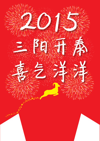 gained: Good Luck Chinese New Year 2015 Illustration