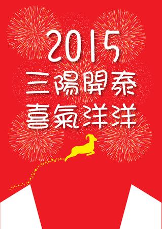 emprendimiento: Feliz a�o nuevo chino 2015 Vectores