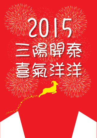 stroke of luck: Happy Happy Chinese New Year 2015 Illustration