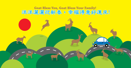 Goat Bless You In The Year 2015 Vector